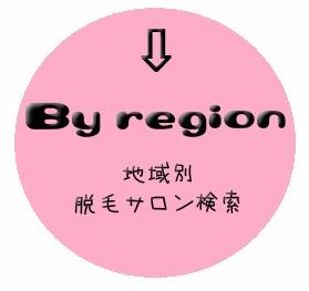 地域別脱毛サロン検索ボタン